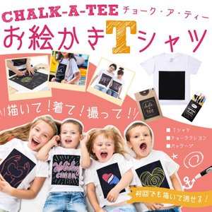 CHALK-A-TEE お絵かきセット Tシャツ チョーク クレヨン チョークアート 黒板  何回でも描いて消せる プレゼント ギフト|steposwc