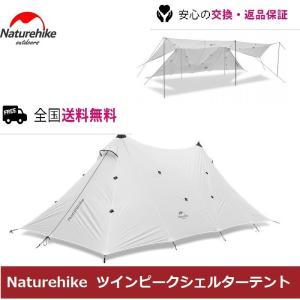 NatureHike ネイチャーハイクテント ツインピークシェルター 4-8人用シェルターテント 超軽量  グループキャンプ  ファミリー ツーリング|steposwc