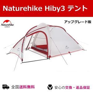 Naturehike ネイチャーハイク テント hiby 3 2人用テント 軽量 3人用テント 自立 登山 設営 簡単 前室|steposwc