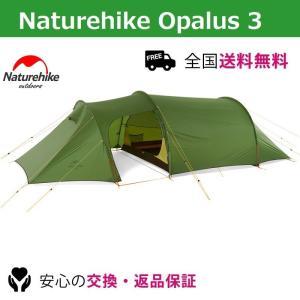 Naturehike ネイチャーハイク テント 3人用 テント 2ルーム 軽量  山岳 前室 設営 防水 ツーリング Opalus|steposwc