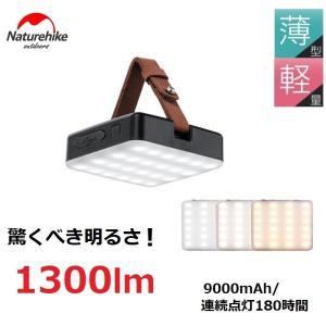 Naturehike LED ランタン ネイチャーハイク LED ライト 1300lme コンパクト 三脚付き モバイルバッテリー 機能