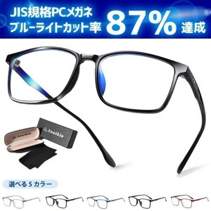 ブルーライトカットメガネ 90% PCメガネ ブルーカットメガネ おしゃれ 度なし 軽量 メンズ レ...