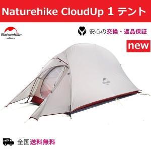 Naturehike ネイチャーハイクテント 1人用 テント 軽量 登山 CLOUD UP 1 テント 自立 コンパクト|steposwc