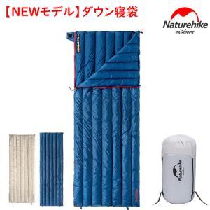 【商品情報】  商品名:Naturehike 高級ダウン寝袋 3シーズン用 サイズ:展開サイズ:約長...