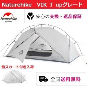 Naturehike  ネイチャーハイクテント vik1 1人用テント 軽量  防水 自立 登山 設営 簡単 前室|steposwc
