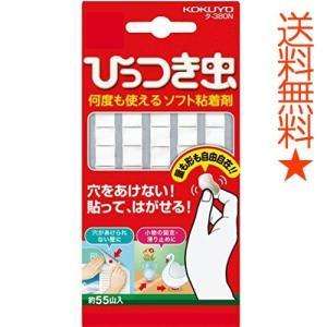 コクヨ ひっつき虫 はってはがせる 粘着剤 タ...の関連商品7