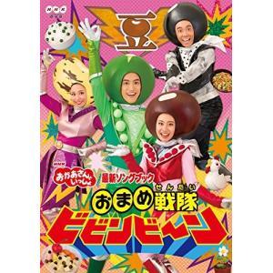 NHK 「おかあさんといっしょ」最新ソングブック おまめ戦隊ビビンビ~ン  DVD|steppers
