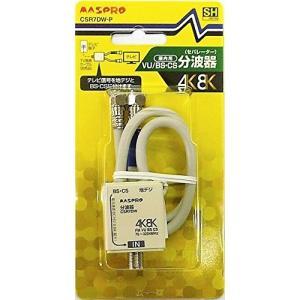 マスプロ 4K・8K放送(3224MHz) 対応 VU/BS・CS分波器 (セパレーター)|steppers