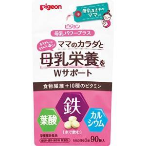 ピジョン 母乳パワープラス 錠剤 90粒|steppers