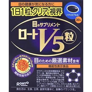 ロート製薬 V5粒 目のサプリメント 30粒 ルテイン×ゼアキサンチン配合 1日1粒クリアな視界 【機能性表示食品】|steppers