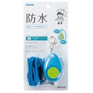 メーカー・ブランド:レイメイ藤井  ブザーによる吹鳴と同時に、LEDライトが点滅し周囲に異常を知らせ...