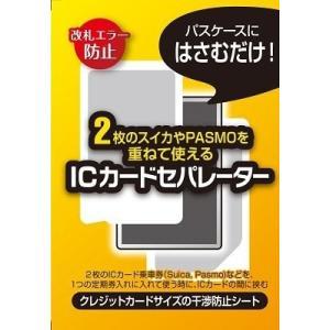メーカー・ブランド:フルスイング  本製品は、スイカ・パスモなどの非接触式ICカード2枚を、一つのパ...
