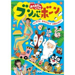 NHK「おかあさんといっしょ」ブンバ・ボーン!~たいそうとあそびうたで元気もりもり!~ [DVD]|steppers