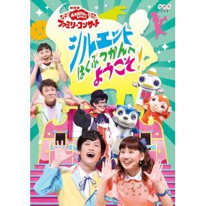 NHK「おかあさんといっしょ」ファミリーコンサート シルエットはくぶつかんへようこそ! [DVD]|steppers