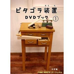 ピタゴラ装置DVDブック1|steppers