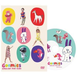 【0-7歳】Goomies ENGLISH FOR KIDS 幼児英語 DVD グーミーズ|steppers