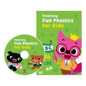 Pinkfong Fun Phonics for Kids DVD ピンキッツ ピンクフォン ファンフォニックス 英語 子供 幼児英語|steppers