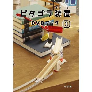 ピタゴラ装置DVDブック(3)|steppers