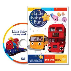 【0-7歳】Little Baby Bum DVD with えほん|steppers