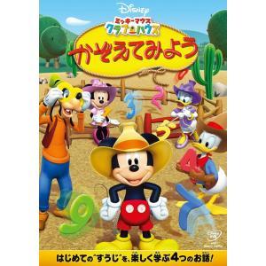 ミッキーマウス クラブハウス/かぞえてみよう [DVD]|steppers