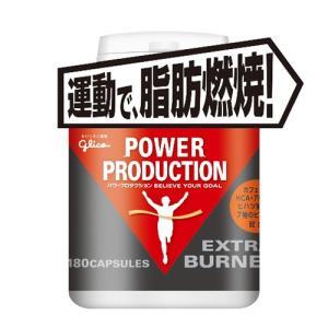 グリコ パワープロダクション 【POWER PRODUCTION】 エキストラ・バーナー (標準59.9g/180カプセル)