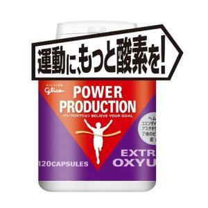 (送料無料!)グリコ パワープロダクション (POWER PRODUCTION) エキストラ・オキシ...