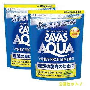 ☆2個セット!☆ ザバス 【SAVAS】アクアホエイプロテイン100 グレープフルーツ風味840g(...