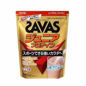☆【ザバス】SAVAS  ジュニア プロテイン ココア 840g(60食分)【CT1024】