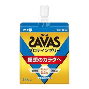 ☆【ザバス】SAVAS プロテインゼリー ヨーグルト風味 180g【CZ0301】