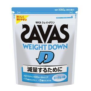 (ザバス) SAVAS ウェイトダウン ヨーグルト風味1050g(50食分) (CZ7047)