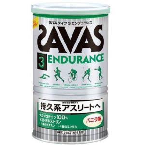 /SAVAS/ザバス/サプリメント/プロテイン/タイプ3/ソイプロテイン/エンデュランス/
