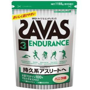 ☆【ザバス】SAVAS タイプ3エンデュランス バニラ味 1155g(約55食分)【CZ7336】