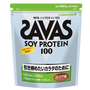 ☆【ザバス】SAVAS ソイプロテイン100 ココア2520g(120食分)【CZ7444】