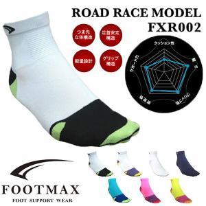 (送料無料/ゆうパケット)(FOOTMAX)ロードレースモデル ROAD RACE MODEL (F...
