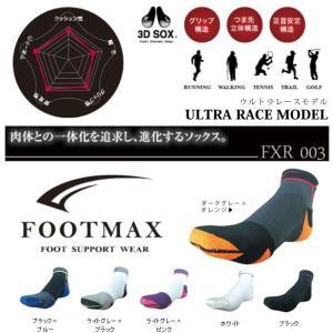 (送料無料/ゆうパケット)(FOOTMAX)ウルトラレースモデル ULTRA RACE MODEL(...