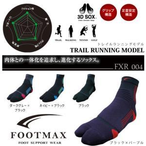 FOOTMAX トレイルランニングモデル TRAIL RUNNING MODEL FXR004   ...