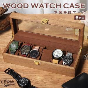 時計ケース 木製 腕時計 6本収納 高級ウォッチボックス プレゼント ギフト インテリア コレクション ディスプレイ 展示 メンズ レディース おしゃれ