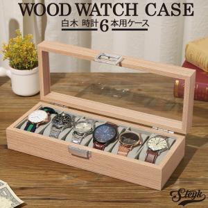 時計ケース 木製 腕時計 収納 ケース 6本 高級 ボックス プレゼント コレクション ボックス ウ...