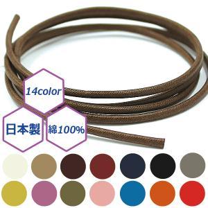 ワックスコード 太さ丸紐3mm 日本製 m売り(10mまで) 綿100% コットン アクセサリー用  手芸用品
