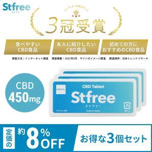 CBDオイルから移行続出 CBDタブレットストフリー 3個セット タブレットタイプ|stfree