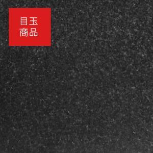 ミカゲ石 ブラックダイヤモンド 400角 本磨・バーナー仕上【送料別途】|stgarden-seki