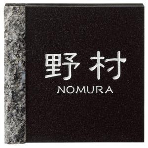 天然石材表札 DBG-33 ブルーパール 【送料別途】|stgarden-seki