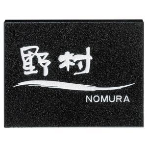 天然石材表札 DS-12 黒御影石 【送料別途】|stgarden-seki