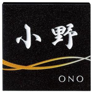 天然石材表札 DS-15 黒御影石 【送料別途】|stgarden-seki