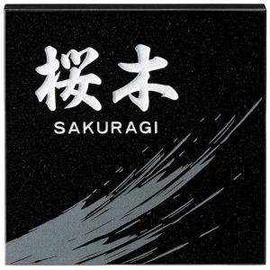 天然石材表札 DS-35 黒御影石 【送料別途】|stgarden-seki