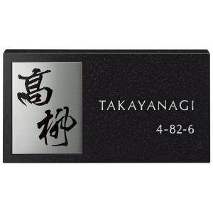 天然石材表札 DS-75 黒御影石 【送料別途】|stgarden-seki