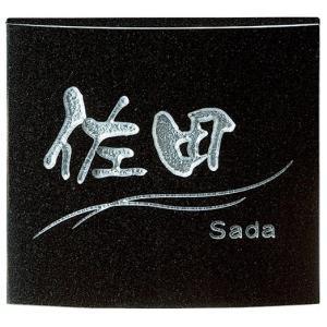天然石材表札 DS-81 黒御影石 【送料別途】|stgarden-seki