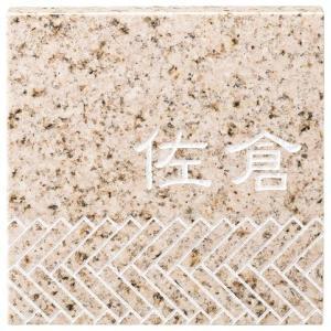 天然石材表札 DS-93 サビ御影石 【送料別途】|stgarden-seki