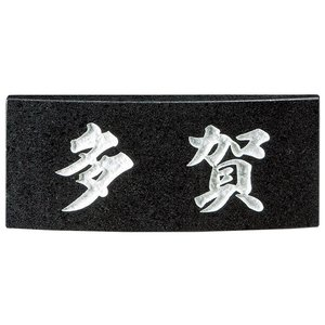 天然石材表札 RB-1 黒御影石 【送料別途】|stgarden-seki