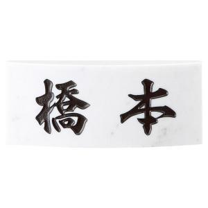 天然石材表札 RB--3 白大理石 【送料別途】|stgarden-seki